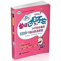 单词过目不忘——小升初必备的1200个核心英语单词(爆笑彩图版)