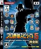 プロ野球スピリッツ 5 完全版(通常版) - PS3