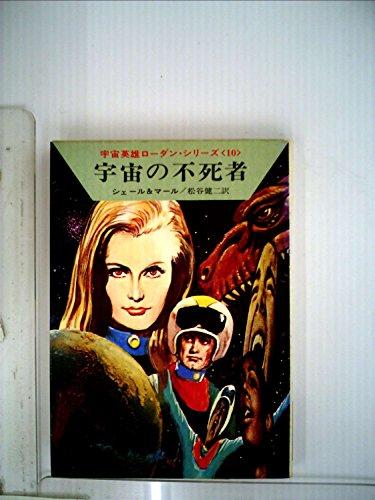宇宙の不死者 (ハヤカワ文庫 SF 128 宇宙英雄ローダン・シリーズ 10)