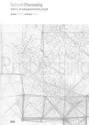 Built with Processing —デザイン/アートのためのプログラミング入門