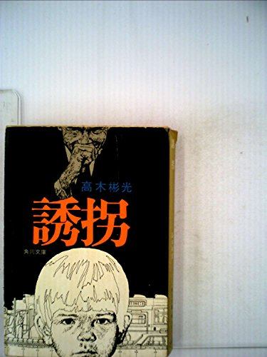 誘拐 (角川文庫 緑 338-4)