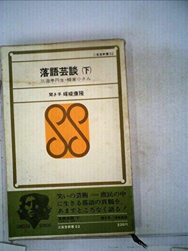 落語芸談〈下〉 (1969年) (三省堂新書)