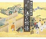 Narration - Setouchi Jakucho Yaku Koe Ni Shite Tanoshimu Genji Monogatari [Rodoku] [Japan CD] KICG-502