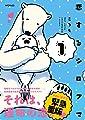 恋するシロクマ (1) (MFコミックス ジーンシリーズ)