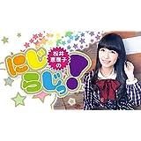 「松井恵理子のにじらじっ! 」エンディングテーマCD 「いろあわせ」