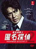 Anonymous Detective 2 / Detective Tokumei Season 2 (Japanese TV Series with English Sub)