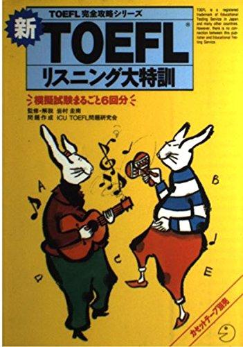 New TOEFL listening Great Training (TOEFL capture full series) (1995) ISBN: 4872344871 [Japanese Import]