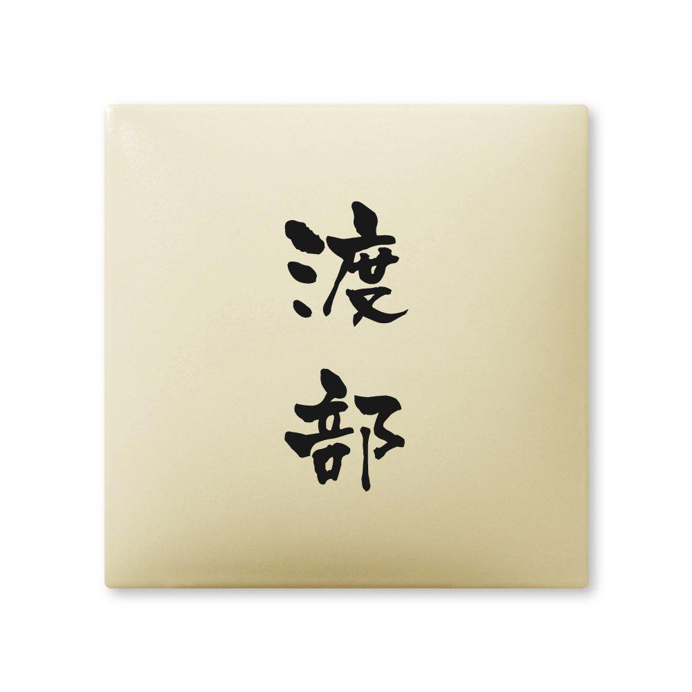 丸三タカギ 彫り込み済表札 【 渡部 】 完成品 アークタイル AR-1-2-3-渡部   B00RFBEFLC