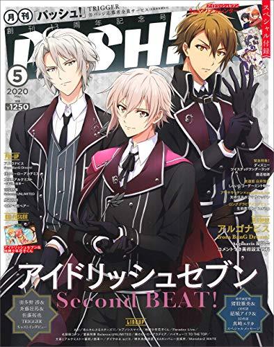 PASH! 最新号 表紙画像