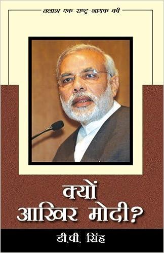 Kyon Aakhir Modi?: Talash Ek Rashtra-Nayak Ki