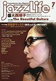 JAZZ LIFE(ジャズライフ) 2016年 07 月号 [雑誌]