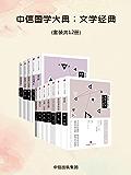中信国学大典:文学经典(套装12册)