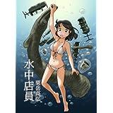 suityuutenin (Japanese Edition)