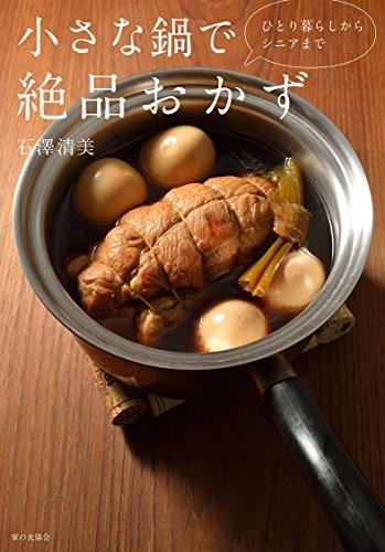ひとり暮らしからシニアまで 小さな鍋で絶品おかず