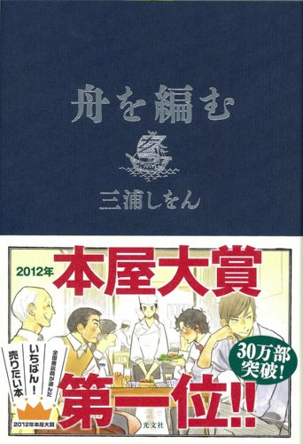 Fune o amu [Tankobon Hardcover] by Shion Miura (japan import)