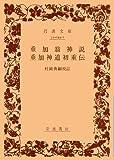 垂加翁神説/垂加神道初重伝 (岩波文庫 青 44-1)