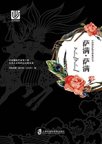 萨满·萨满 (Chinese Edition)