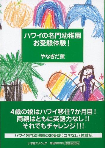 Hawai no meimon yōchien ojuken taiken ebook