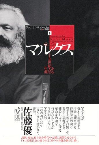 マルクス(下):ある十九世紀人の生涯