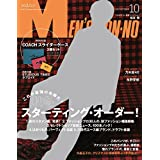 MEN'S NON-NO 2017年10月号
