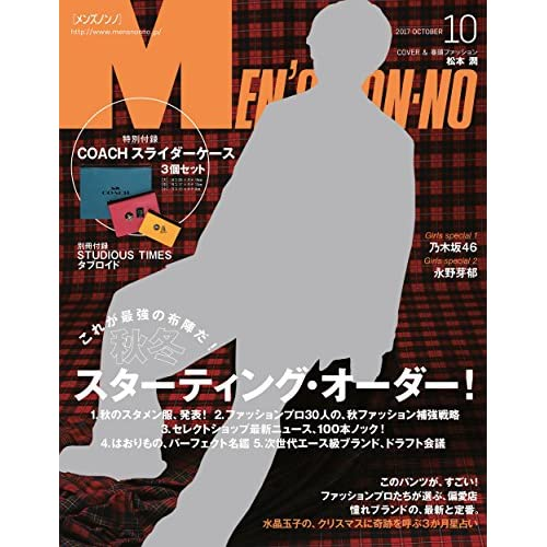 MEN'S NON-NO 2017年10月号 画像 A