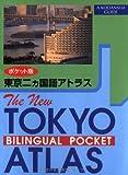 New Tokyo Bilingual Pocket Atlas, Atsushi Umeda, 4770026137