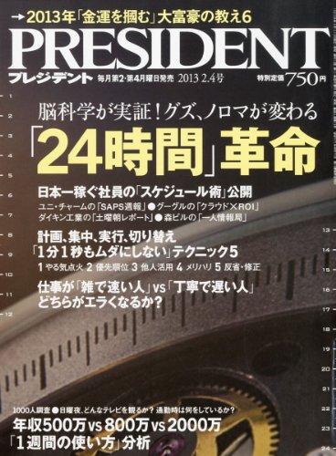 PRESIDENT (プレジデント) 2013年 2/4号 [雑誌]