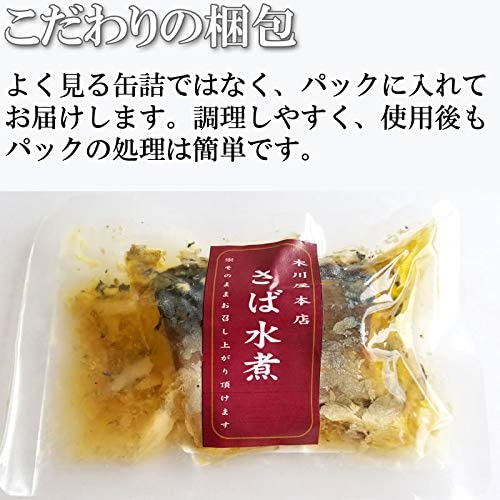 さば 水煮 無添加 国産 1.3kg (130g×10袋) 訳あり