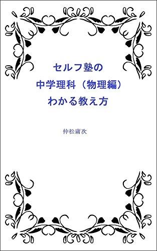 serufujuku no chuugaku rika butsurihen wakaru oshiekata (Japanese Edition)
