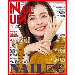 NAIL UP! 最新号 サムネイル