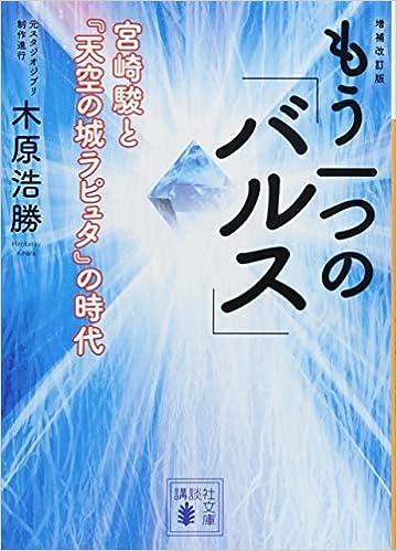 増補改訂版 もう一つの「バルス」 \u2015宮崎駿と『天空の城ラピュタ