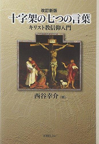 十字架の七つの言葉―キリスト教信仰入門