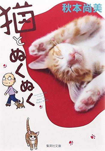 猫とぬくぬく(文庫版) / 秋本尚美の商品画像