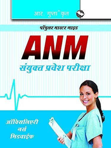 Auxiliary Nurse Midwife (ANM) Entrance Exam Guide PDF
