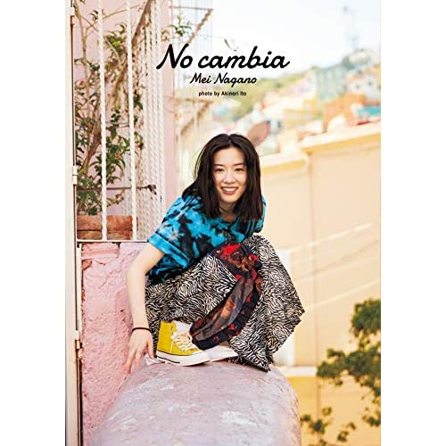 Mei Nagano No cambia 表紙画像