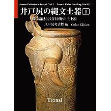 Idojiri no Jomon Doki  ikkann: Tounai Ruins Dwelling Site #32 Jomon Potteries in Idojiri (Japanese Edition)