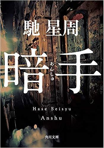 暗手 (角川文庫) | 馳 星周 |本 | 通販 | Amazon