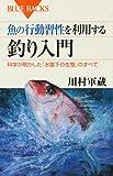 魚の行動習性を利用する 釣り入門―科学が明かした「水面下の生態」のすべて (ブルーバックス)