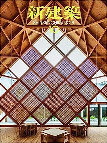 新建築 2018年10月号, manga, download, free