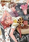 エロ猫教育日誌 (ジュネットコミックス ピアスシリーズ)
