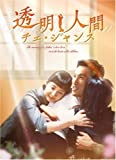 [DVD]透明人間 チェ・ジャンス