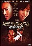 Bride In Shangri-La (Hua Yao Xin Niang) / (Ntsc) [DVD] [Region 1] [NTSC] [US Import]