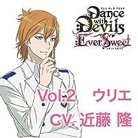 アクマに囁かれ魅了されるCD 「Dance with Devils-EverSweet- 」 Vol.2 ウリエ CV.近藤 隆出演声優情報