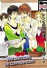 Un amour de cuisinier par Junko