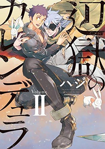 辺獄のカレンデュラ II (ダリアコミックス)