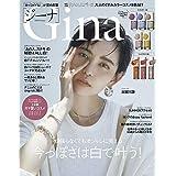 Gina 2020 Summer