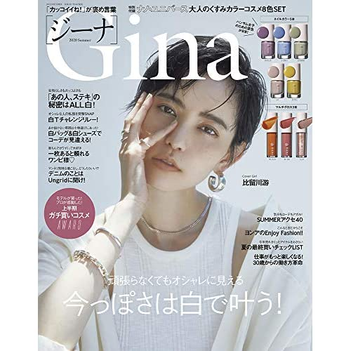 Gina 2020年夏号 表紙画像