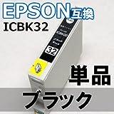 エプソン 互換インクカートリッジ IC32BK ブラック 黒 IC6CL32 チップ付き PM-A850/PM-A870/PM-A890/PM-D750/PM-D770/PM-D800/PM-G700/PM-G720/PM-G730/PM-G800/PM-G820対応