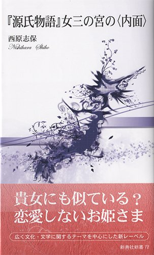 『源氏物語』女三の宮の〈内面〉 (新典社新書 72)