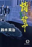 情けの背中―父子十手捕物日記 (徳間文庫)